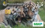 Россельхозбанк Амурский тигр