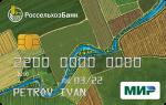 Россельхозбанк-АККОР