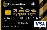 Россельхозбанк Путевая карта