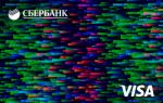 Сбербанк Visa Digital