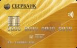 Сбербанк Золотая