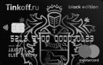 Тинькофф Банк Black Edition