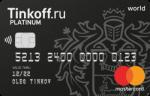 Тинькофф Банк Tinkoff Black