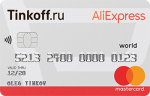 Тинькофф Банк AliExpress