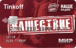 Тинькофф Банк Нашествие