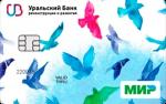 Уральский банк реконструкции и развития Доходная карта пенсионера